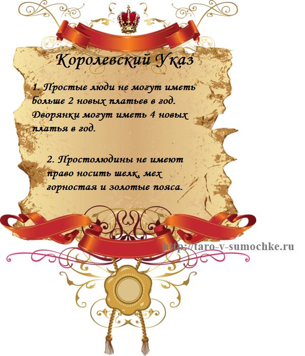 Указы средневековья о свадьбах