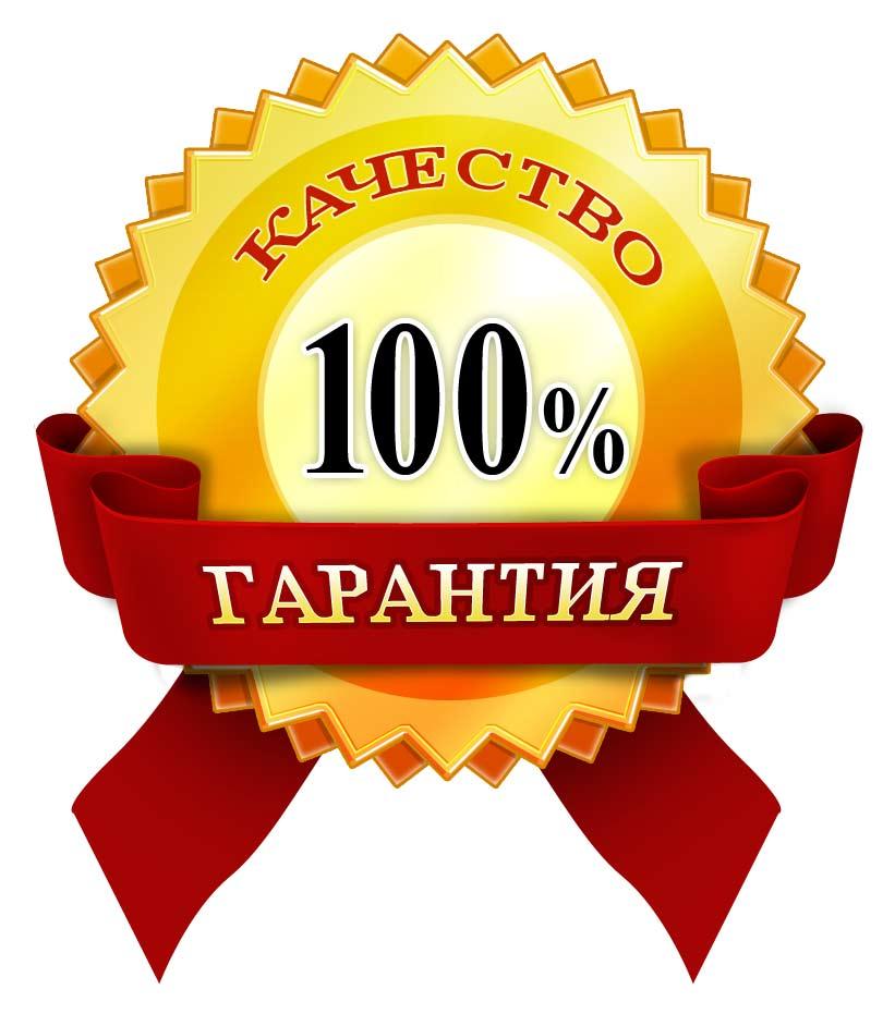 4_Satisfaction_Guaranteed_Badges--