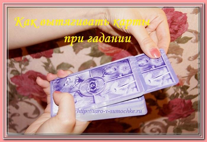 Как тасовать карты Таро, чтобы гадание было верным Vytyagivat