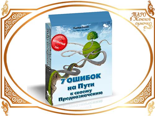 7-oshibok-prednaz