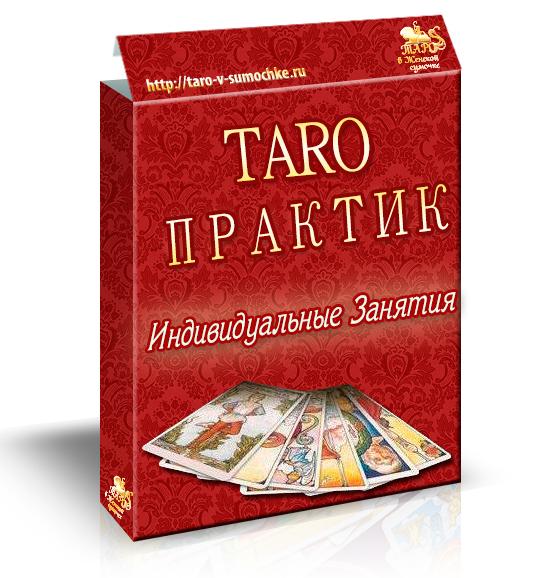 oblozhka-taro-praktik_1