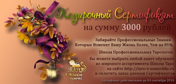 Подарочный-Сертификат-на-Школу