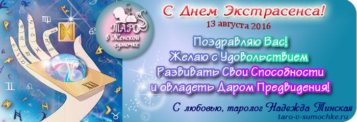 день_экстрасенса_август