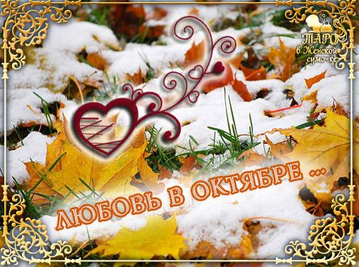 taroskop_octyabr