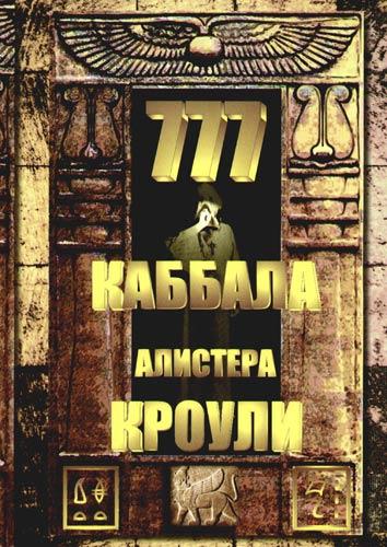 book 777