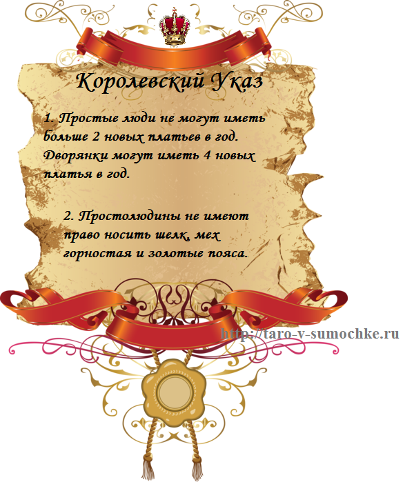 Королевский Указ