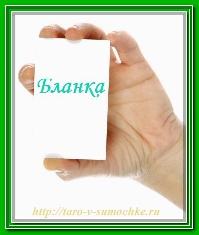 Бланка