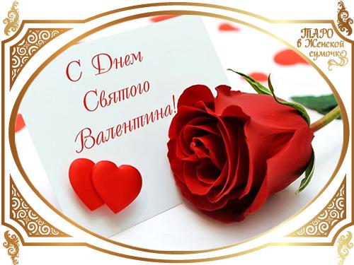 svyatoj-valentin