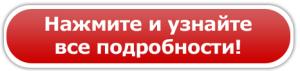 knopka-nazhmite-chtoby-uznat-podrobnee-krasnaya-300x71