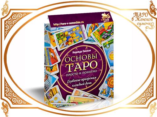 ochishenie-taro-osnovj