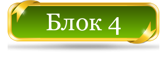 blok 4