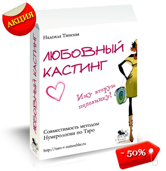 tarot4_akciya_50%