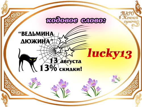 vedmina-duzhina