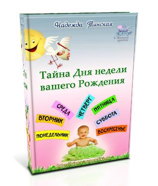 Bonus-Taina-Dnya-Rozhdeniya