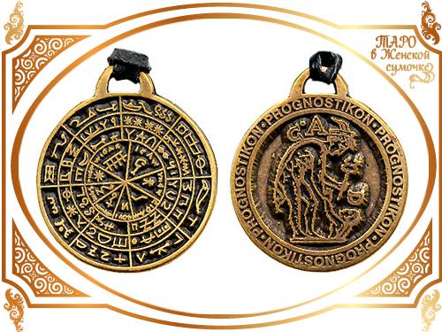 prognostikon-amulet