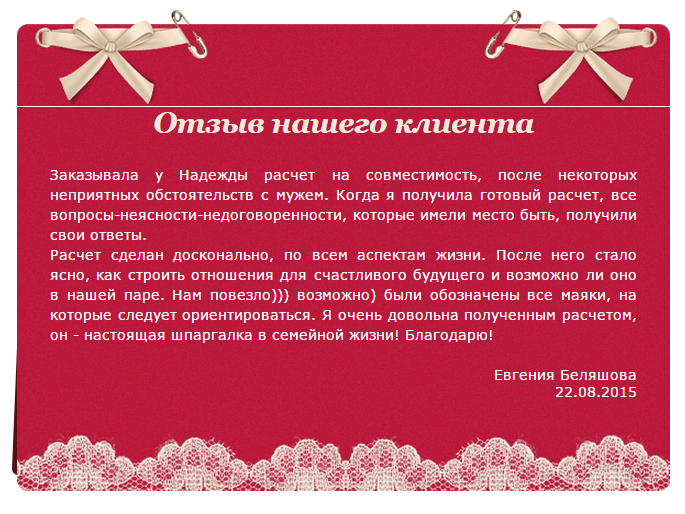 отзыв_совм