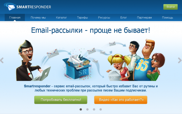 smartresponder.ru_-600x377