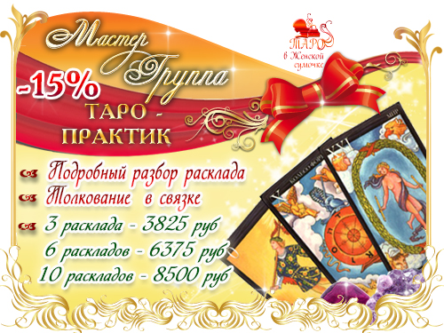 menu_taro_praktik_skidka15_2