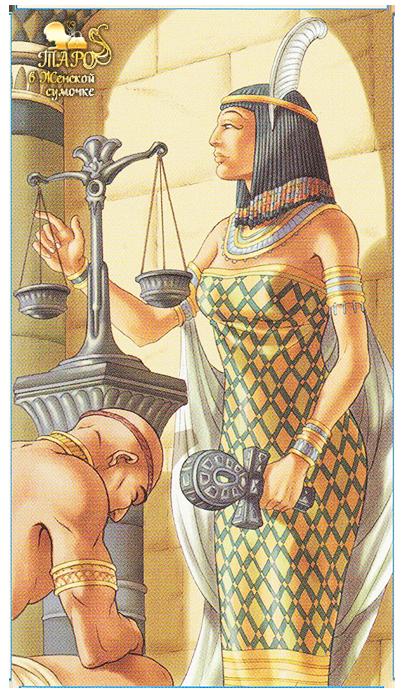 taro-souz-bogin-spravedlivost