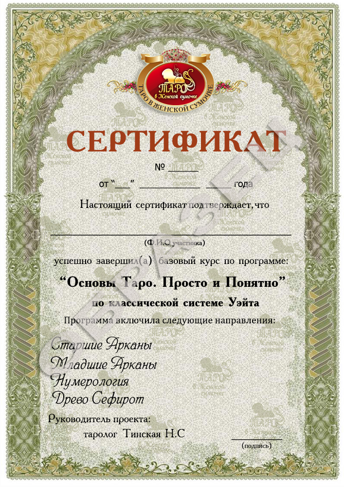 sertifikat-kurs-taro-obrazec-2-2